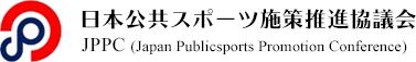 JPPC日本公共スポーツ施策推進協議会